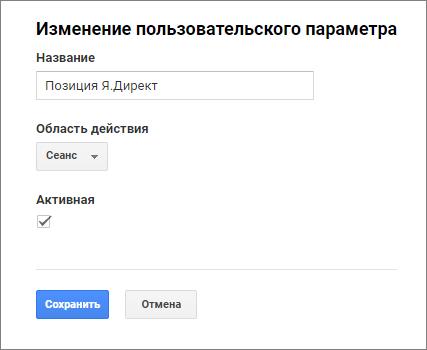 Изменение пользовательского параметра