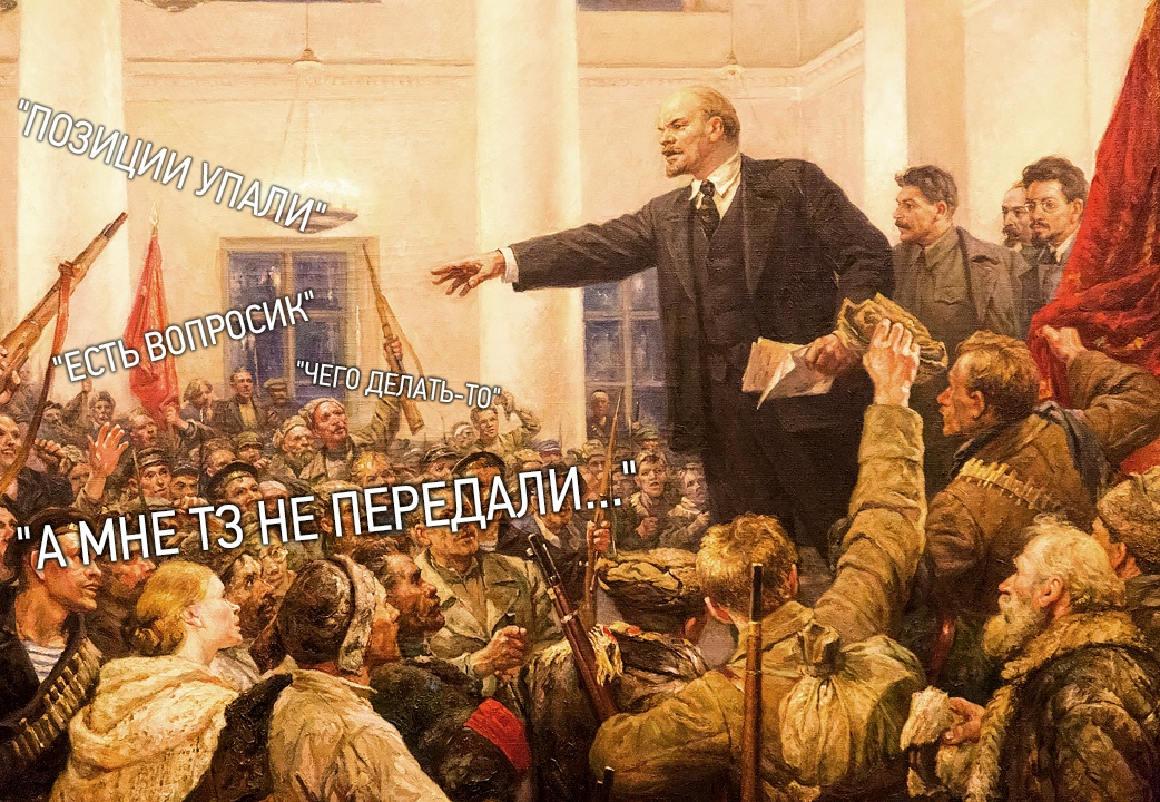 Ленин и KPI